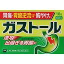 【第2類医薬品】エスエス製薬 ガストール細粒 10包...