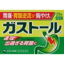 【第2類医薬品】エスエス製薬 ガストール細粒 20包...