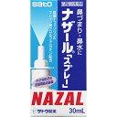 【第2類医薬品】佐藤製薬 ナザール「スプレー」(ポンプ) 30ml