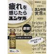 【第2類医薬品】佐藤製薬 ユンケル黄帝液 30ml×3本