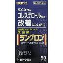 【第3類医薬品】佐藤製薬 ラングロン 50カプセル