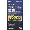 【第3類医薬品】佐藤製薬 ラングロン 100カプセル
