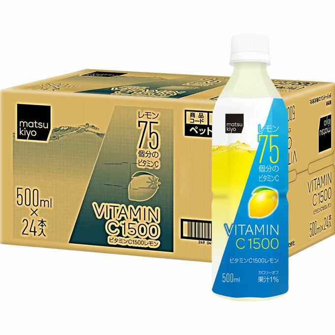 ダイドードリンコ matsukiyo ビタミンC1500レモン 500ml×24
