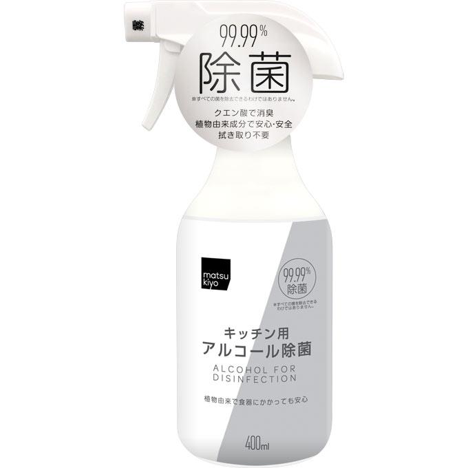RoomClip商品情報 - matsukiyo アルコール除菌スプレー本体 400ml