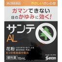 【第2類医薬品】参天製薬 サンテALn 15ml