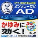 【第2類医薬品】ロート製薬 メンソレータムADクリームm 145g