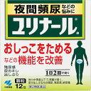 樂天商城 - 【第2類医薬品】小林製薬 ユリナールa 12包