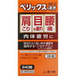 【第3類医薬品】塩野義製薬 ベリックス・ネオ 240錠