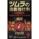 【第2類医薬品】ツムラ 滋養強壮剤ワンテンPα 48P【point】