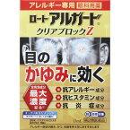 【第2類医薬品】ロート製薬 ロートアルガード クリアブロックZ 13ml