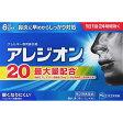 【第2類医薬品】エスエス製薬 アレジオン20 6錠