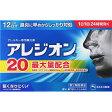 【第2類医薬品】エスエス製薬 アレジオン20 12錠