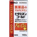 佐藤製薬 ビタミネンゴールド 140錠