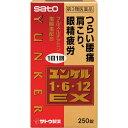 【第3類医薬品】佐藤製薬 ユンケル1 6 12EX 250錠【point】
