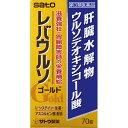【第3類医薬品】佐藤製薬 レバウルソゴールド 70錠