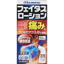 【第2類医薬品】久光製薬 フェイタスローション 50ml