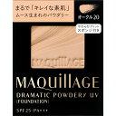 資生堂 マキアージュ ドラマティックパウダリー UV N 9.3g【point】