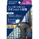 日本製紙クレシア ポイズメンズシート 少量用 20cc 11枚