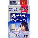中京医薬品 銀の力でキレイアシスト アイスクリーン 2g