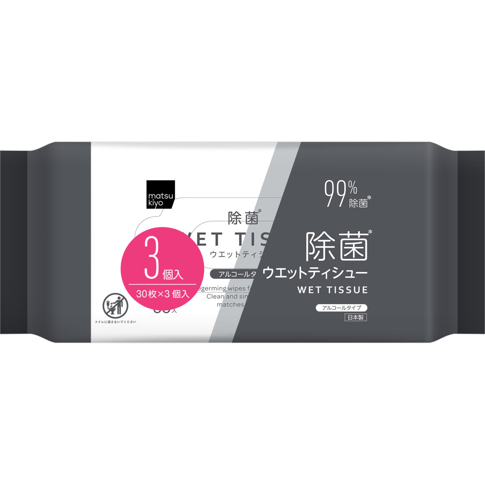 matsukiyo 除菌ウエットティシュ 30枚3P