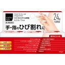 【第3類医薬品】matsukiyo ヒビオノフェα 24g【point】