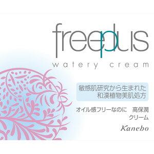 カネボウ化粧品 フリープラス ウォータリークリーム 50g【point】