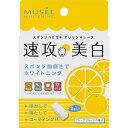 (株)ミュゼプラチナム ミュゼ ホワイトニング ポリリンキューブ グレープフルーツの香り 3個入