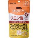 ユーハ味覚糖 UHAグミサプリ クエン酸 20日分 平袋 40粒