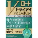 【第3類医薬品】ロート製薬 Vロート ドライアイプレミアム ...