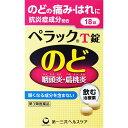 【第3類医薬品】第一三共ヘルスケア ペラックT錠 18錠