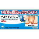 【第2類医薬品】小林製薬 ヘモリンド 40錠