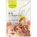 ショッピングミックスナッツ モントワール ASHITAMO 鉄分ミックスナッツ 45g