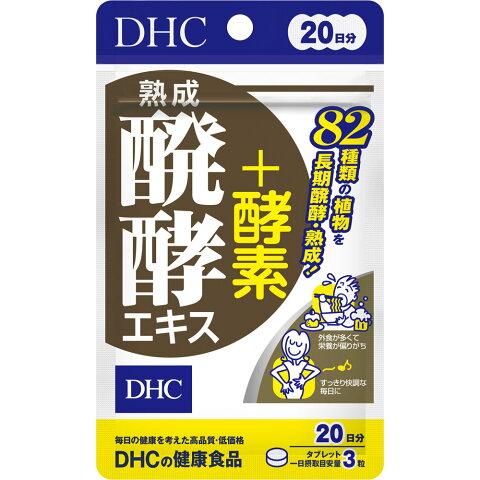 ディーエイチシー 熟成醗酵エキス+酵素 60粒