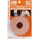ドーム キネシオロジーテープ 撥水タイプ 50mm