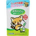 牛乳石鹸共進社 メディッシュ薬用ハンドソープ 詰替え 220ml
