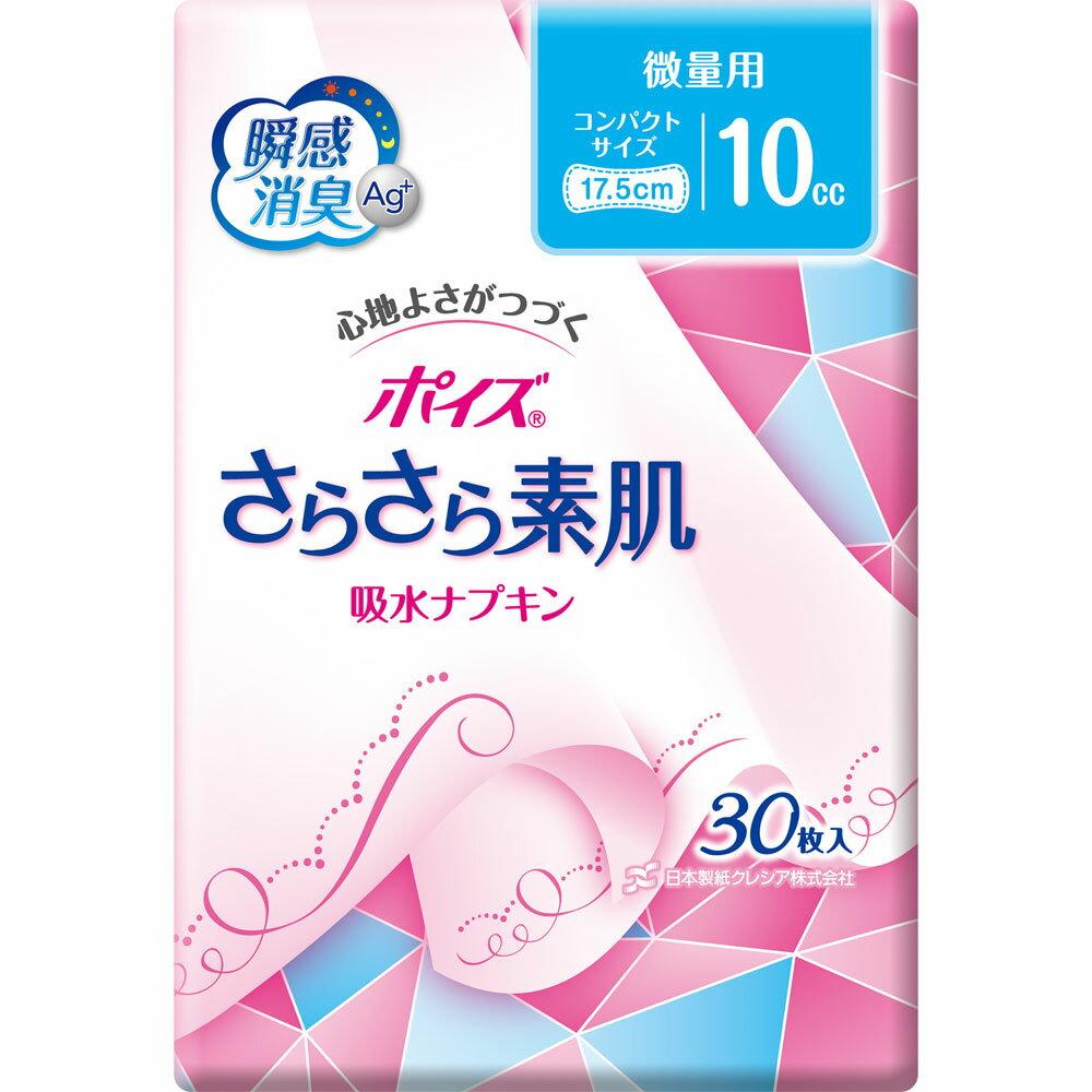 日本製紙クレシア ポイズ さらさら吸水ライナー 微量用 30枚