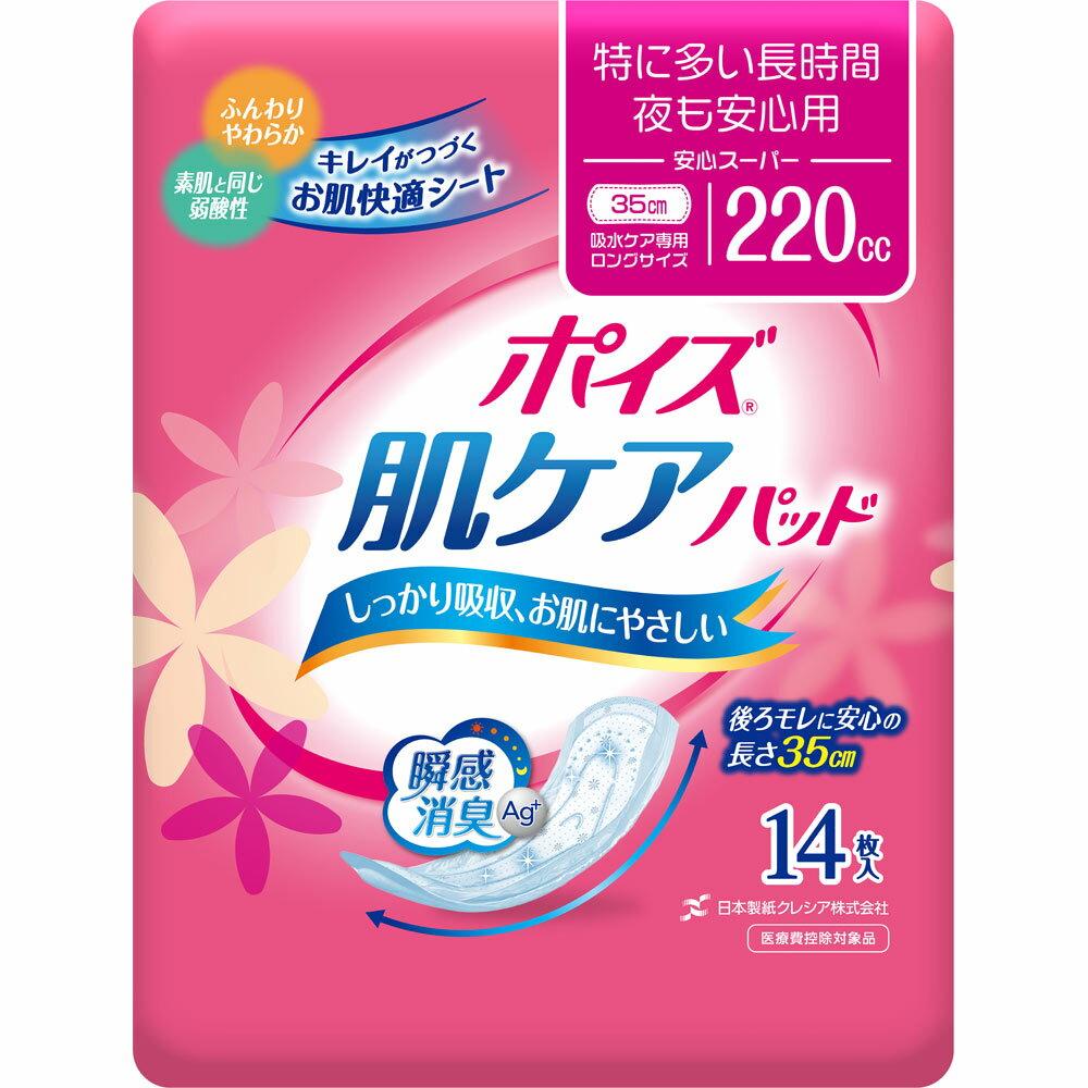 日本製紙クレシア ポイズ 肌ケアパッド 安心スー...の商品画像
