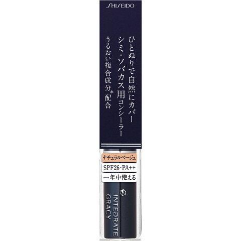 資生堂 インテグレート グレイシィ コンシーラー (シミ・ソバカス用) ナチュラルベージュ NB