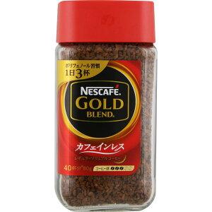 ネスレ日本 ゴールド ブレンド カフェイン