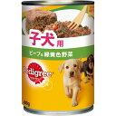 マ−スジヤパンリミテッド ペディグリー 缶 ローフタイプ 子犬用 ビーフ&緑黄色野菜 400g
