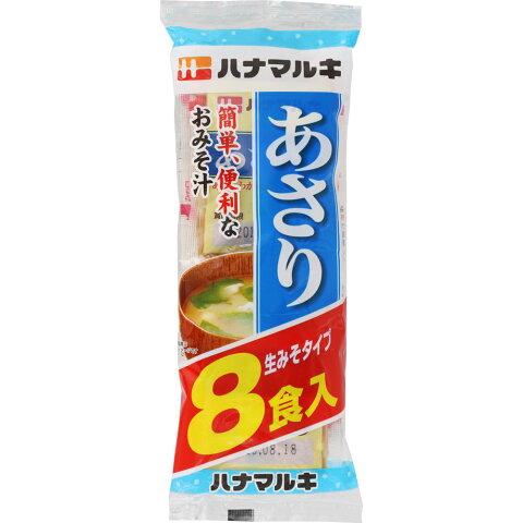 ハナマルキ ハナマルキ 即席 あさり汁 8食