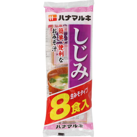 ハナマルキ ハナマルキ 即席 しじみ汁 8食