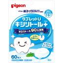 ピジョン親子で乳歯ケアシリーズ タブレットU なめらかヨーグルト味60粒