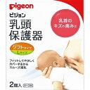 ピジョン乳頭保護器 授乳用ソフトL