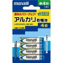 日立マクセル マクセル 単4形 アルカリ電池 LR03GD4BMK
