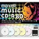 日立マクセル 音楽用CD-Rインクジェットプリンター対応(デザインプリントレーベル) CDRA80PMIX5P
