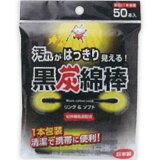 山洋 黒炭綿棒 リング&ソフト 1本包装 (50本)【HLSDU】