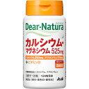 アサヒグループ食品株式会社 Dear−Natura カルシウム・マグネシウム 120粒