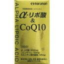 マルマン α−リポ酸&CoQ10 90粒