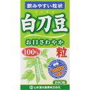 山本漢方製薬 白刀豆粒100% 280粒